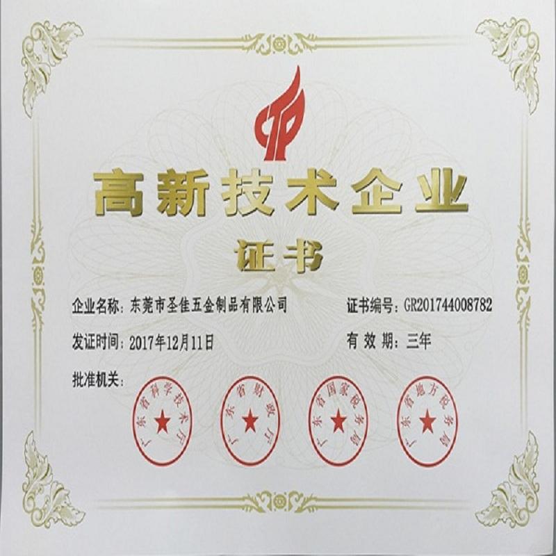 Shengjia ser honrado con alta y nueva empresa de tecnología