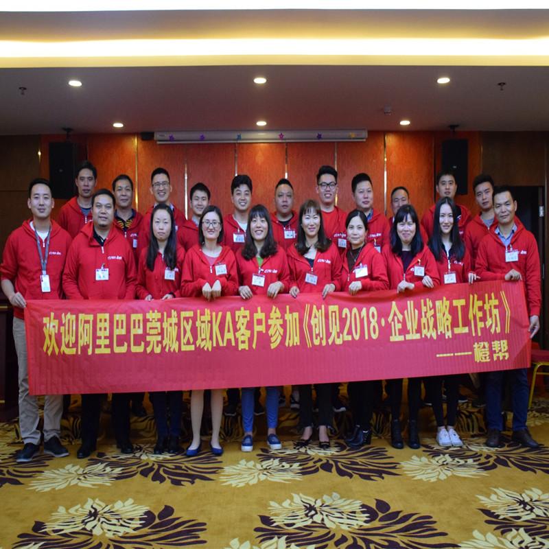 Empresa de capacitación en gestión empresarial Shengjia equipo