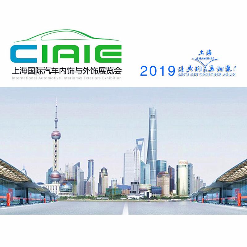 La novena exposición internacional de interiores y exteriores automotrices de China