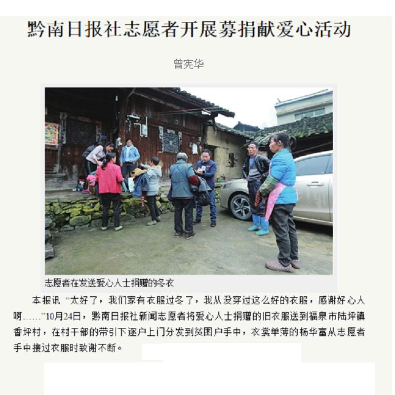 Los voluntarios de Minnan Daily News realizan actividades de donación